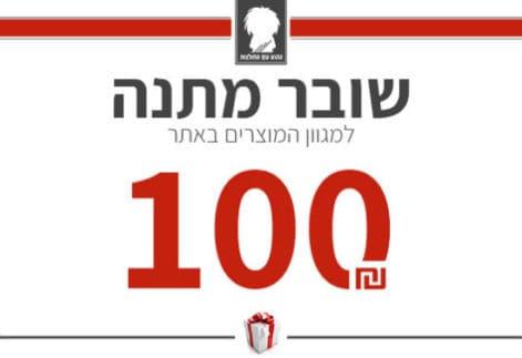 gift100