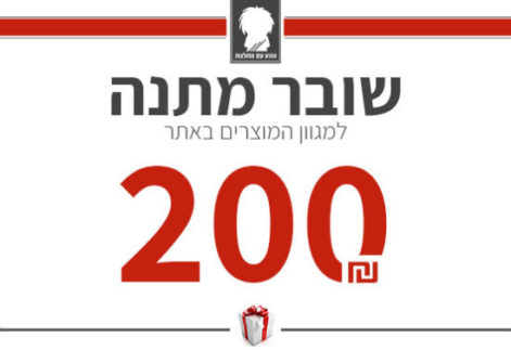 gift200
