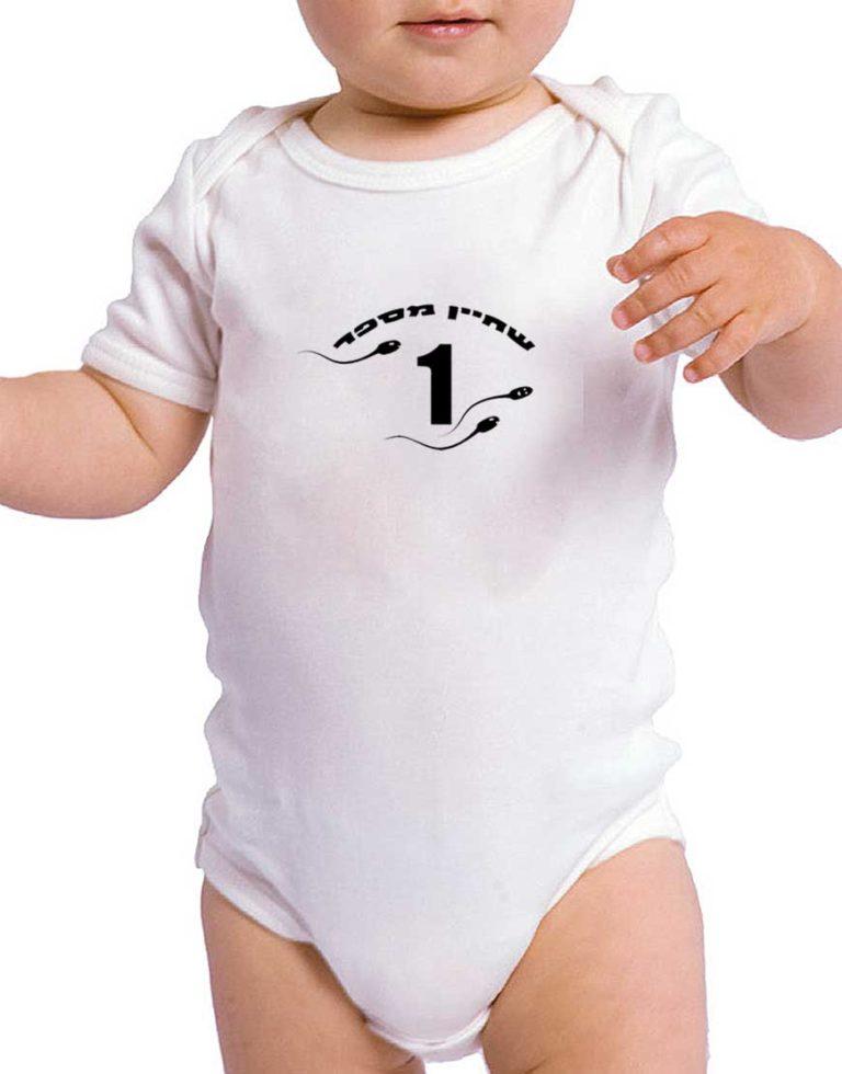 """בגד גוף לתינוק עם הדפס """"שחיין מספר 1"""""""