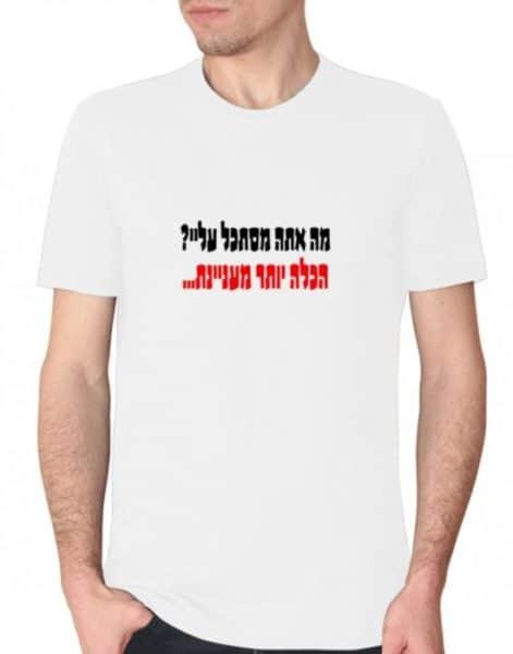 חולצות מצחיקות, חולצות לחתונה, חולצות מודפסות,