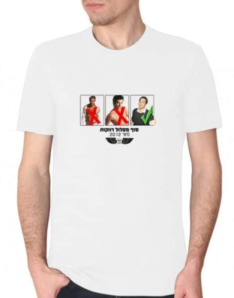 חולצה לכלה, חולצות מצחיקות, חולצות לחתונה, חולצות מודפסות,