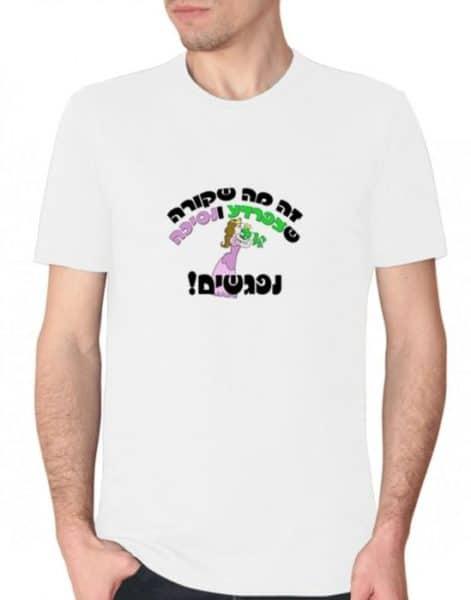 חולצות לחברים, חולצות מצחיקות, חולצות לחתונה, חולצות מודפסות,