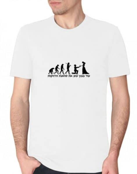 חולצה לחברים, חולצות מצחיקות, חולצות לחתונה