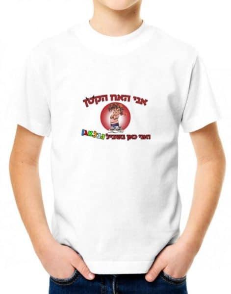 חולצות ילדים, חולצות לחתונה, חולצות מצחיקות