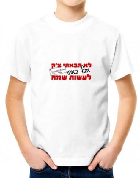 חולצות מצחיקות לאחיינים