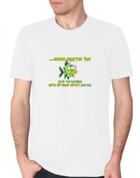 חולצה מצחיקה לחתן עם הדפסה