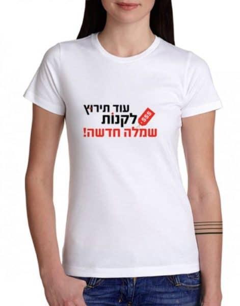 חולצה מצחיקה לכלה עם הדפס