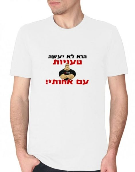 חולצה לאח של הכלה