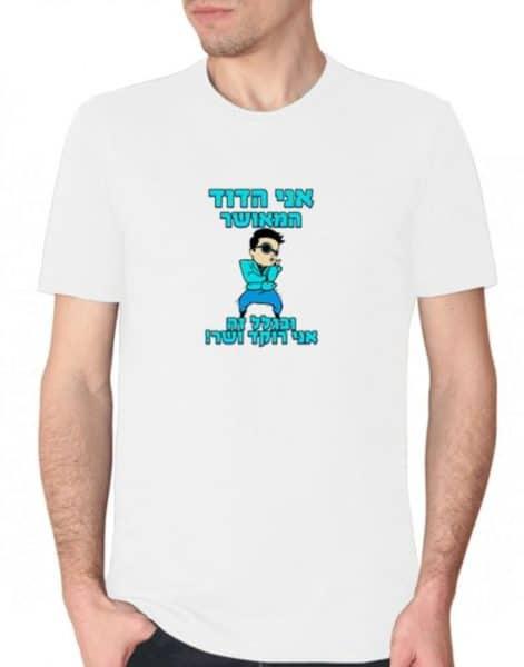 חולצת חתונה עם הדפסה לדוד