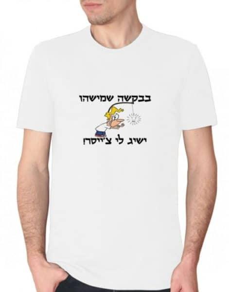 חולצות מודפסות לחתונה לחברים