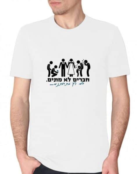 חולצות חתונה עם הדפסה לחברים