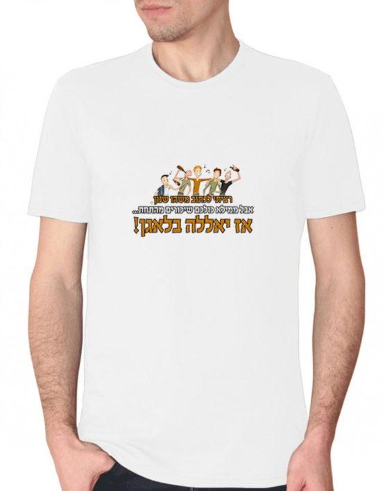 חולצה לחברים, חולצות מצחיקות, חולצות לחתונה, חולצות מודפסות,