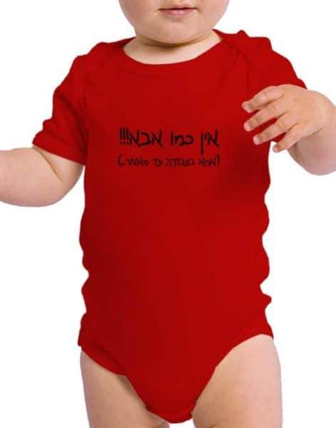 הדפסים לתינוקות, בגדי גוף עם הדפסה מצחיקה