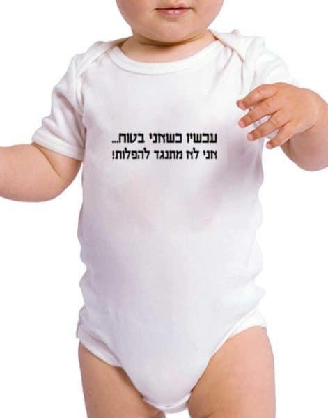 בגדי גוף לתינוקות עם הדפסה