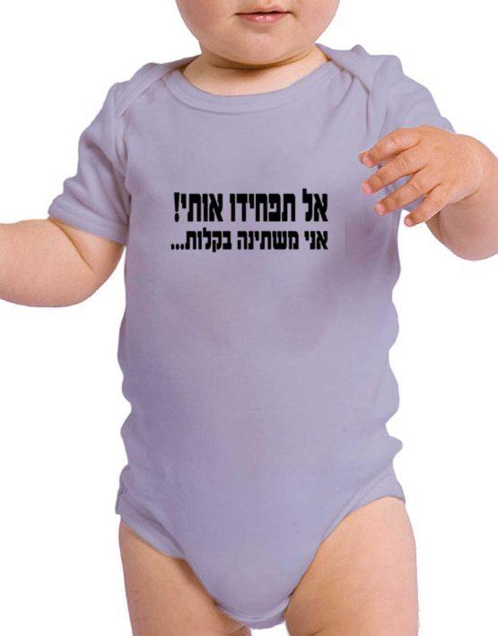 בגד גוף מצחיק לתינוקת