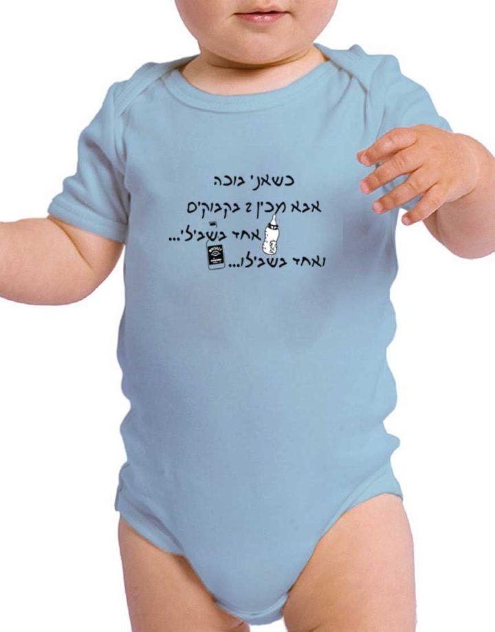 בגד גוף מצחיק לתינוק