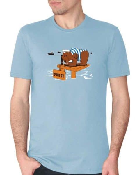 """חולצה מצחיקה עם ההדפס """"דב נמלים"""""""
