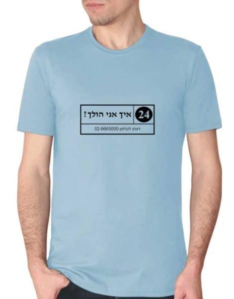 """חולצה גאונית עם המספר של נציב תלונות הציבור """"איך אני הולך?"""""""
