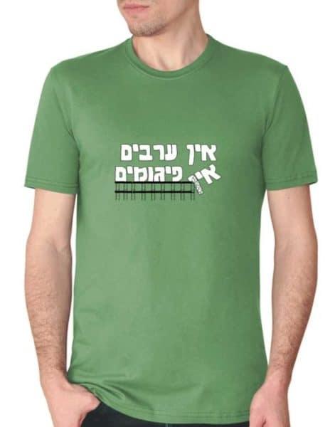 """חולצה מצחיקה עם הדפס """"אין ערבים אין פיגומים"""""""