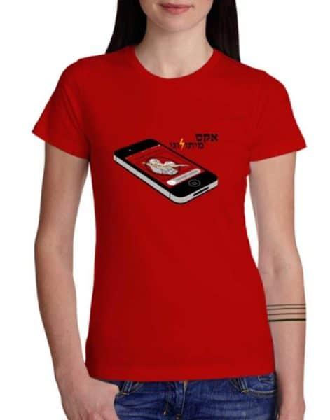 """חולצה מיתולוגית עם הדפס """"אקס מיתולוגי"""""""
