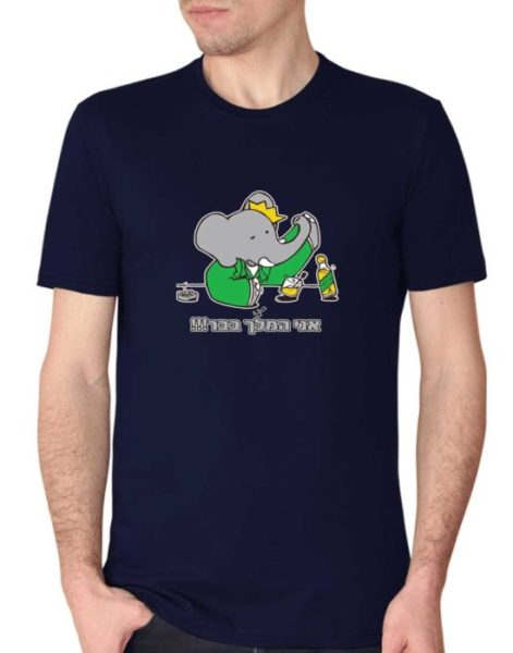 """חולצה מצחיקה לשתיינים כבדים עם הדפסה """"אני המלך בבר!"""""""