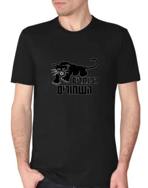 """חולצה מחאתית עם הדפס של """"הפנתרים השחורים"""""""