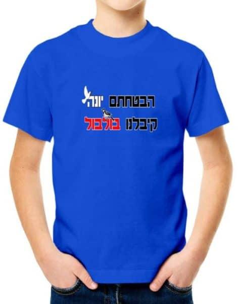 """חולצה פוליטית מצחיקה """"הבטחת יונה קיבלנו בולבול"""""""