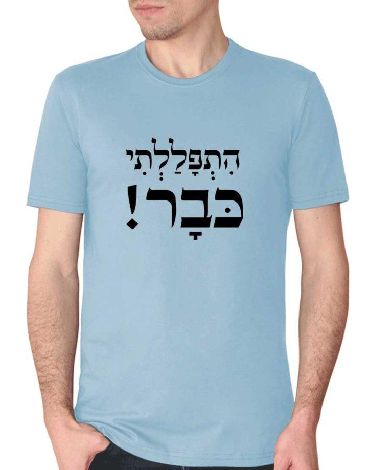 """חולצה לדתיים שרוצים שיניחו להם... לא תפילין """"התפללתי כבר"""""""