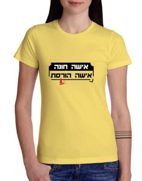"""חולצה שובניסטית עם הדפס """"אישה חונה אישה הורסת"""""""