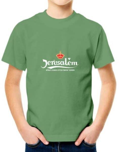"""חולצה ירושלמית עם ההדפס """"JERUSALEM מסתבר שזו הבירה הטובה בעולם"""""""