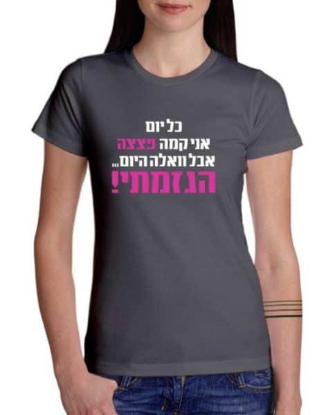 """חולצה עם הדפס בגרסא הנשית """"כל יום אני קמה פצצה אבל וואלה היום הגזמתי"""""""
