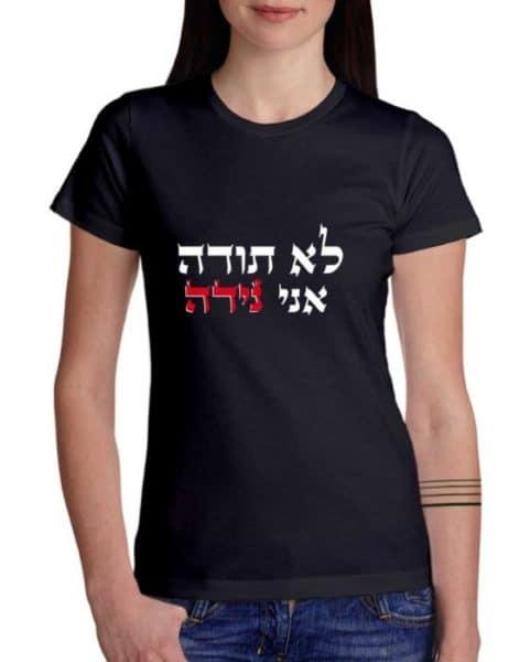 """חולצה לדתיות עם הדפס """"לא תודה אני נידה"""""""