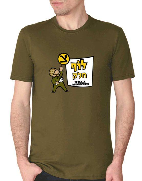 """חולצה מופסת לחייל נוסטלגי """"לוף חלק משומר"""""""