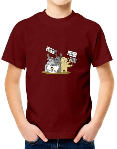 """חולצת מחאה - חיות מפגינות """"מ' זה מעבדה"""""""