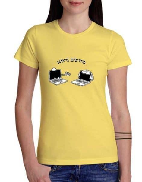 """חולצה מגניבה עם הדפסה """"מחשב נישא"""""""