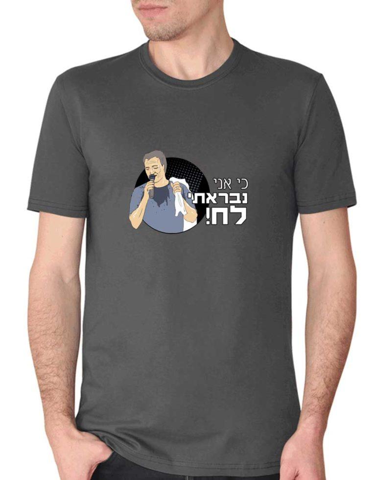 """שלמה ארצי, נבראתי לך, חולצה מצחיקה עם ההדפסה """"כי אני נבראתי לח"""""""
