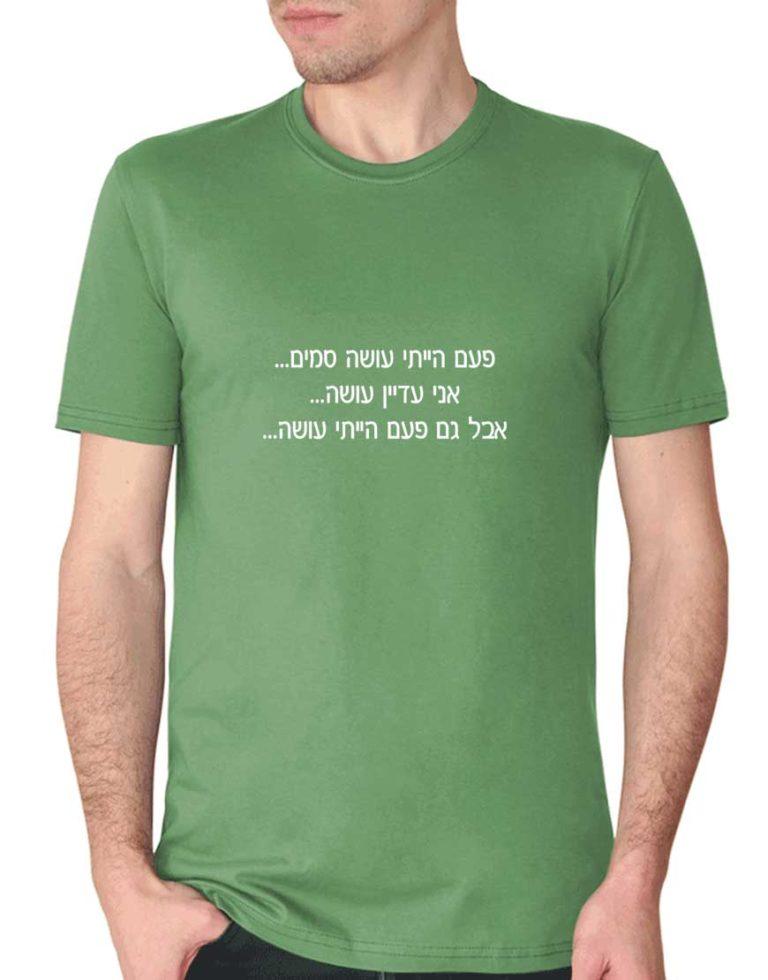 """חולצה מגניבה עם הדפס """"פעם הייתי עושה סמים"""""""