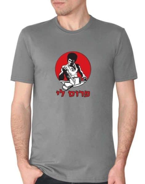 """חולצה מצחיקה עם הדפס """"פרוס לי"""""""
