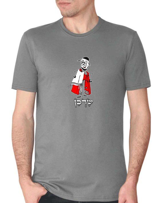 חולצת מתנה לחבר שדכן