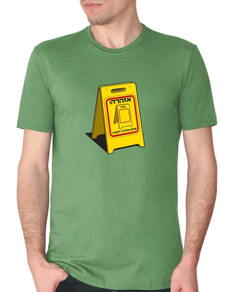 חולצה עם שלט אזהרה של שלט אזהרה