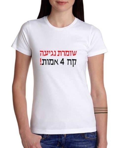 """חולצה מדליקה לדתיות עם הדפסה """"שומרת נגיעה קח 4 אמות"""""""