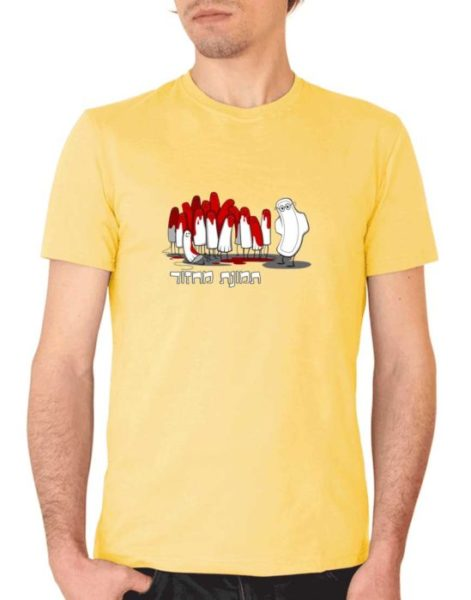 חולצה מתנה למחזור הראשון :)