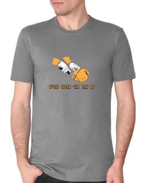 """חולצה עם ההדפסה """"יום אחד אולי אפרוס כנפיים"""""""