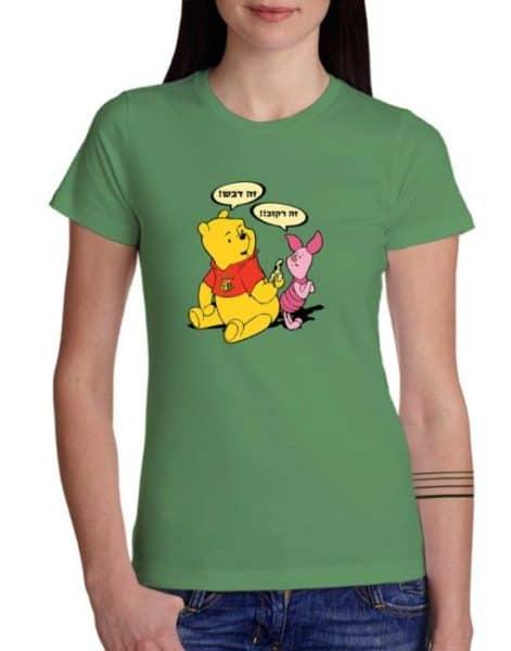 חולצת זה רקוב זה דבש