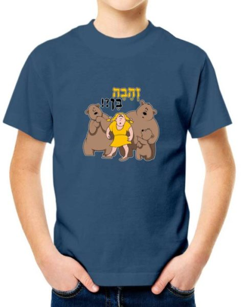 חולצה של זהבה בן