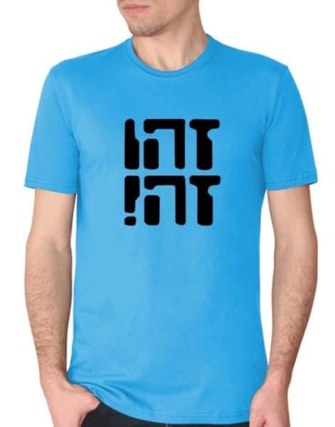 """חולצה של """"זהו זה"""""""